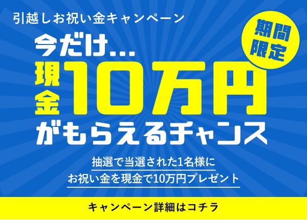 引っ越しお祝い金キャンペーン 期間限定 今だけ!現金10万円がもらえるチャンス