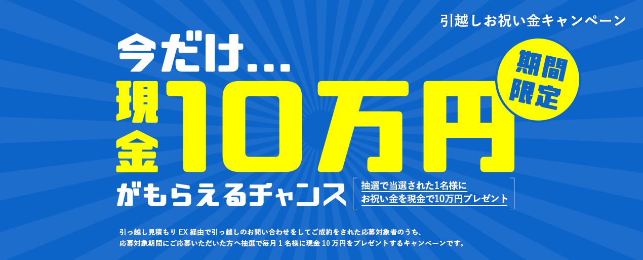 引っ越しお祝い金キャンペーン 今だけ!現金10万円がもらえるチャンス 抽選で当選された1名様にお祝い金を現金で10万円プレゼント
