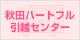 秋田ハートフル引越センター
